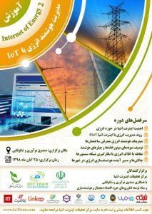 دوره کاربرد اینترنت اشیا در مدیریت هوشمند انرژی(2)