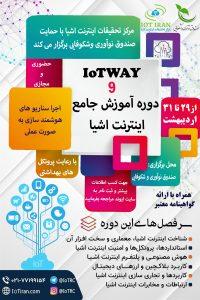 نهمین دوره آموزش جامع اینترنت اشیا (IoTWAY9)