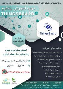 دوره تخصصی پلتفرم اینترنت اشیا (Thingsboard)